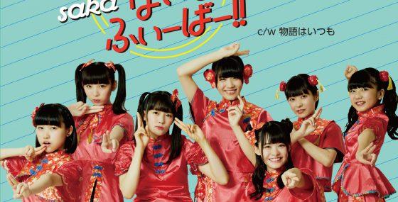 2ndシングル『寿司でぃ・ないと・ふぃーばー!!』発売&MV公開