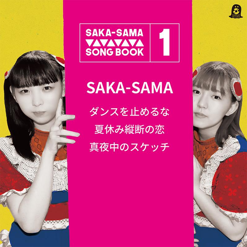 ニューシングル SAKA-SAMA SONG BOOK1「ダンスを止めるな」