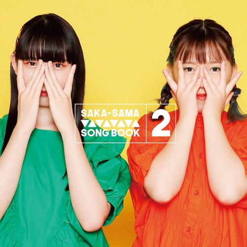ニューシングル SAKA-SAMA SONGBOOK2 「或る日の出来事」