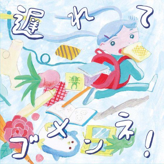 コンピレーションアルバム「遅れてゴメンネ!」発売中