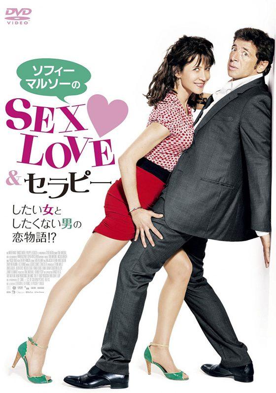 ソフィー・マルソーのSEX♡LOVE&セラピー