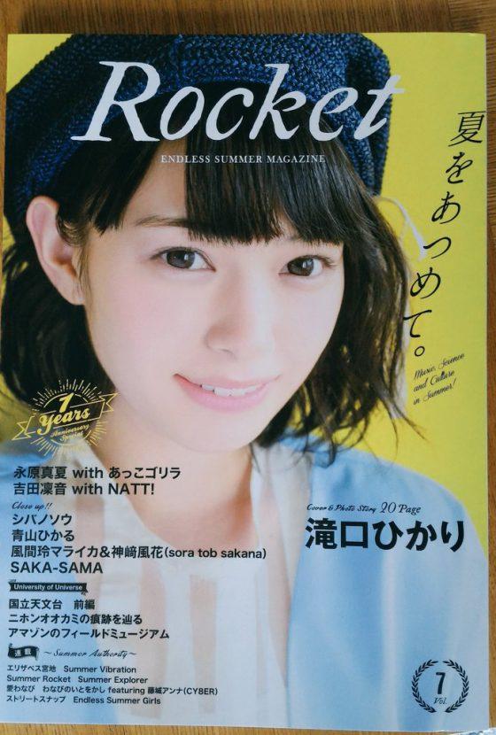 SAKA-SAMA掲載情報:「Rocket vol.7」