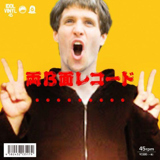 ・・・・・・・・・7インチアナログEP「両B面レコード」9/13発売&インストアイベント開催!