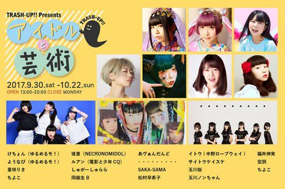 TRASH-UP!! Presents『アイドルと芸術』