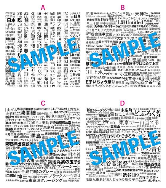 【・・・・・・・・・】『         』ショップ別CD購入特典