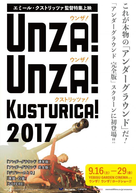 ウンザ!ウンザ!クストリッツァ!2017ビジュアル