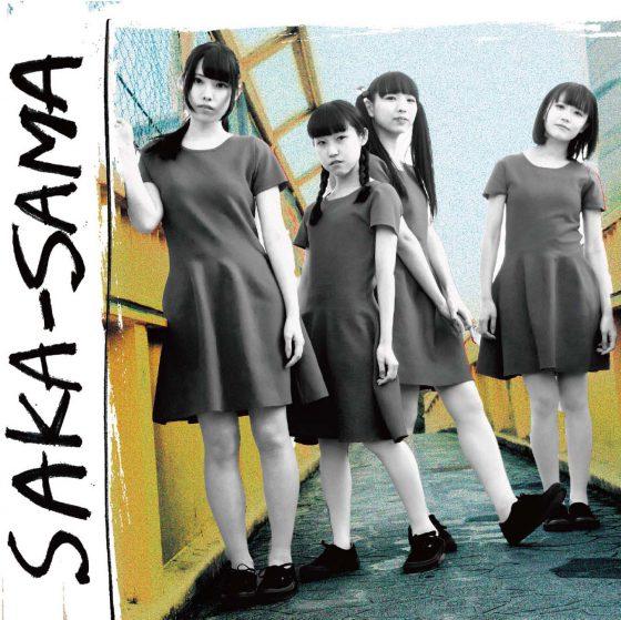 SAKA-SAMA「夢のはてまでも」ご購入特典