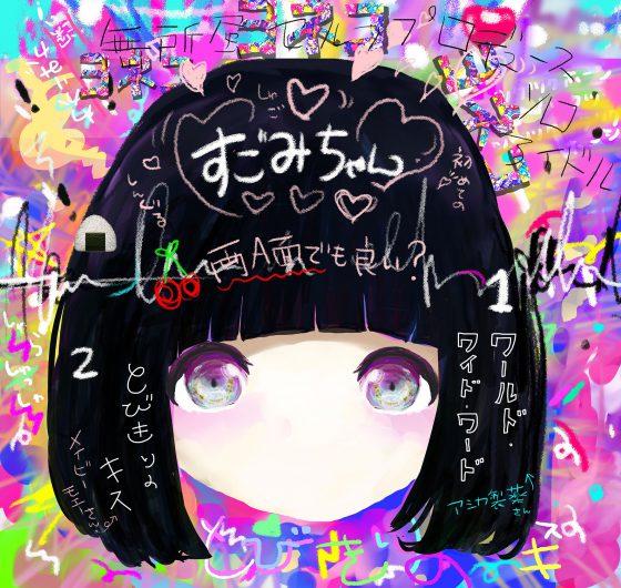 ヨネコ1stシングル「すごみちゃん」発売記念リリースイベント開催決定