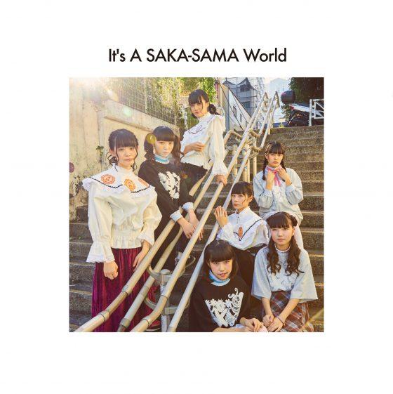 【SAKA-SAMA】1stアルバム「It's A SAKA-SAMA World」リリース決定!
