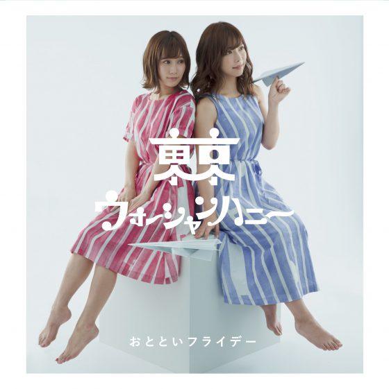 【おとといフライデー】約1年ぶりにニューシングル発売決定!