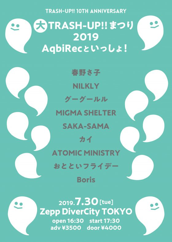 TRASH-UP!! 10th Anniversary 大TRASH-UP!!まつり 2019 AqbiRecといっしょ!
